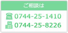 ご相談は「TEL:0744-25-1410」「FAX:0744-25-8226」