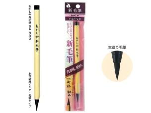 あかしや筆ペン